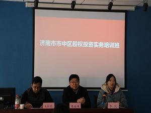 商学院开办济南市市中区股权投资实务培训班