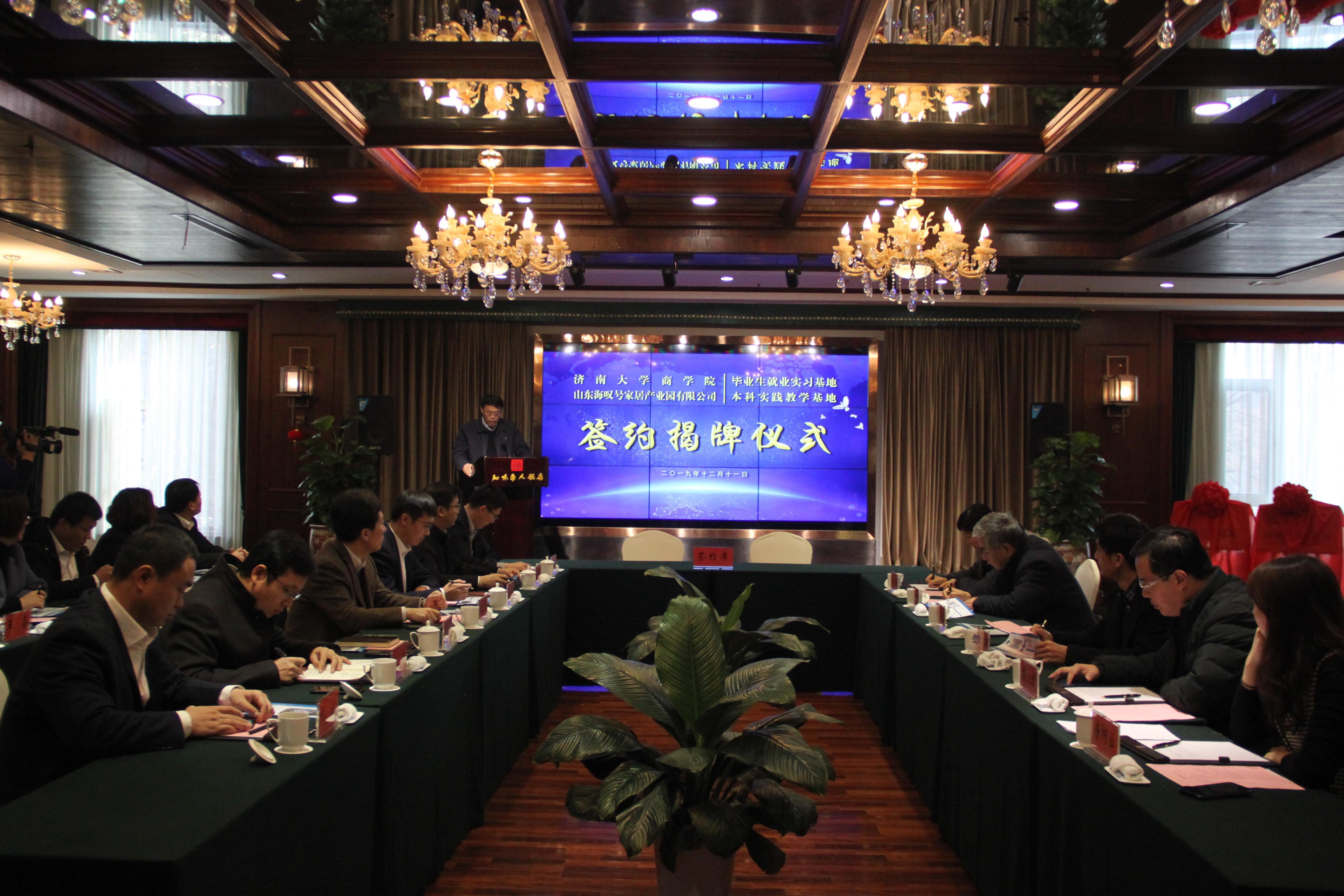 电竞外围商学院与山东海叹号家居产业园举行签约揭牌仪式