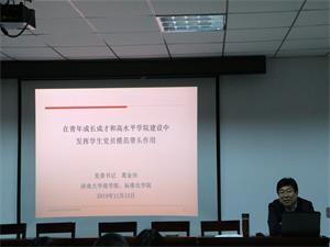 商学院党委书记葛金田为学院学生党员讲授党课